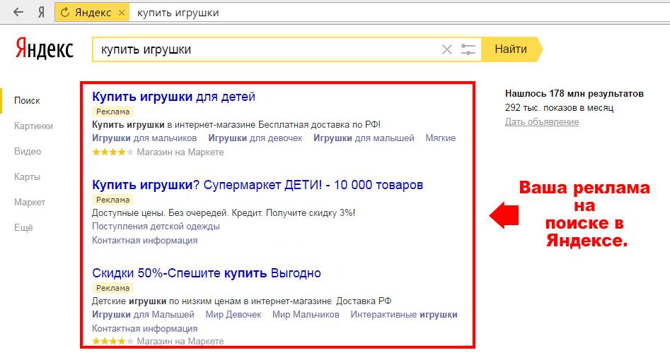 Расположения модуля рекламы на поиске в Яндексе