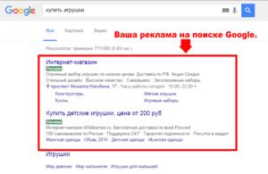 Расположения модуля рекламы в Google